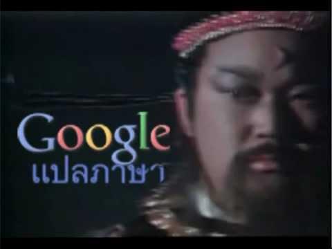 เพลงเปาบุ้นจิ้น version Google แปลภาษา