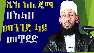 BeAllaah Menged Lay Mewaded ~ Sheikh Ali Jimma