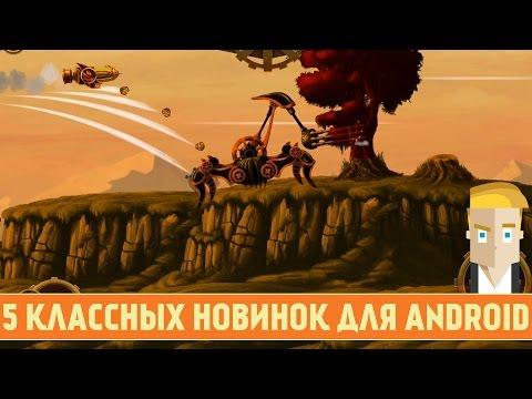 5 КЛАССНЫХ НОВИНОК ДЛЯ ANDROID - Game Plan #916