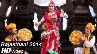 New Rajasthani Romantic Songs | Latest Rajasthani Lokgeet | 2014 HD Video | Beautiful Marwadi Dance
