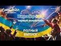 Евровидение 2019 Национальный отбор Первый полуфинал Полный выпуск mp3