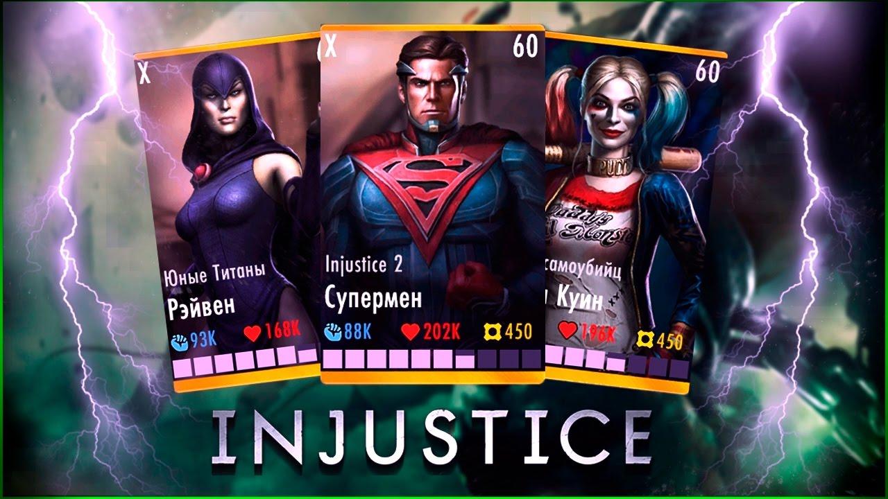 Injustice как сделать персонажа элитным