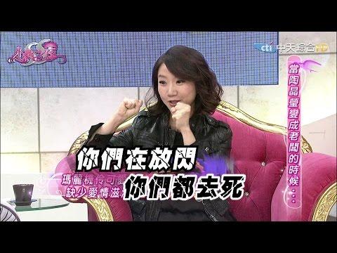 【完整版】當陶晶瑩變成老闆的時候 《SS小燕之夜》2016.10.31