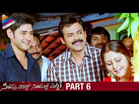 SVSC Telugu Full Movie | Part 6 | Mahesh Babu | Venkatesh | Samantha | Latest Telugu Movies 2017