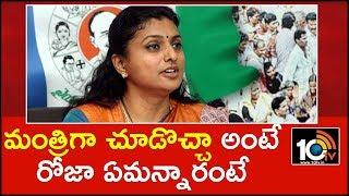 మంత్రిగా చూడొచ్చా అంటే.. రోజా ఏమన్నారంటే | YSRCP MLA Roja About Chandrababu Defeat  News