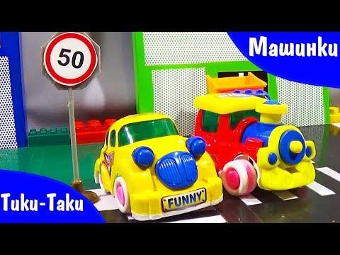 Видео для детей про машинки и грузовики. Дорожные Знаки - Тики Таки!