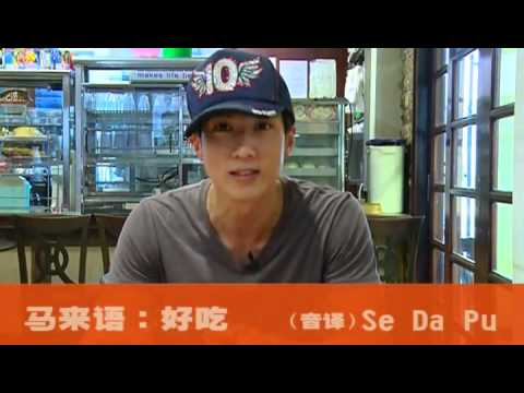 Wu Chun teaches Malay - PPTV - 16 March 2012