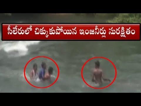 సీలేరులో చిక్కుకుపోయిన ఇంజనీర్లు సురక్షితం..! | East Godavari District | TV5 News