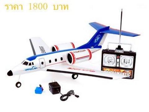 เลือกซื้อ โบอิ้ง 2 ช่อง บังคับวิทยุ ราคา 1850 บาท /ร้านเครื่องบินบังคับจันทบุรี Rc online