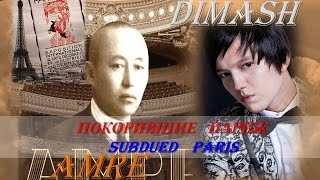 АMRE - DIMASH:  Subdued Paris. Покорившие Париж