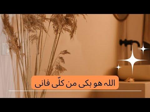 Allah Ho Allah Ho Bande Har Dam Allah Ho By M.amjad Riaz Ovaisi.3gp video