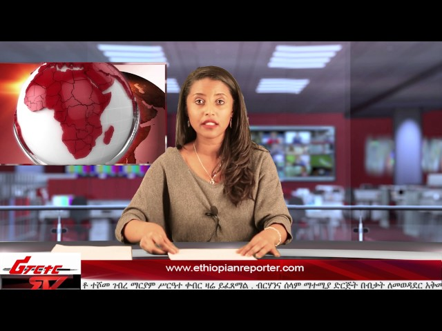 ETHIOPIAN REPORTER TV |  Amharic News 12/25/2016
