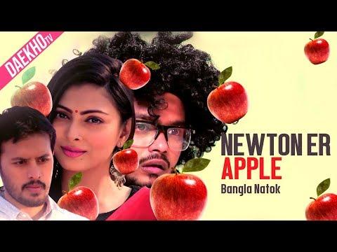 Newton Er Apple | Irfan Sajjad | Alen Shuvro | Nabila | Bangla Natok 2017