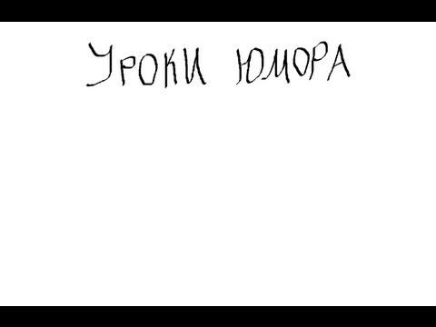 Уроки юмора Урок 1я его запорол)