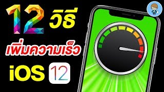 12 วิธีเพิ่มความเร็ว iPhone ทุกรุ่น บน iOS 12 เห็นผลทันตา | สอนใช้ iPhone ง่ายนิดเดียว