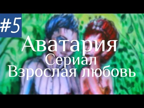 Аватария    «Взрослая Любовь»    Пятая серия