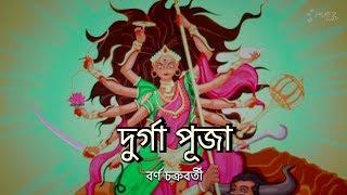 Durga Puja by Borno chakroborty | Durga Puja Special song | Bangla Puja song | Puja New Music Video