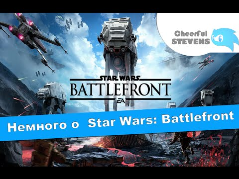 Немного о Star Wars: Battlefront [ closed alpha/ E3/ ЗБТ]