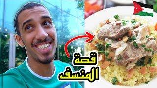 لا تفكر تأكل المنسف الأردني وهذا السبب 🤫🚫 !!
