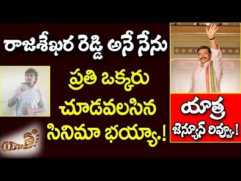 యాత్ర మూవీ రివ్యూ | Yatra Telugu Movie Review | Yatra Movie Public Talk | YSR Biopic | Mammootty
