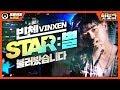 [노래워치] '빈첸 (VINXEN) - Star(별)' 불러봤습니다. [핫도규]