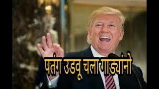 Happy makarsankaranti by Donald tatya trump in Marathi