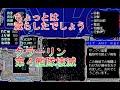 【PC9801】狂嵐の銀河 Schwarzschild シュヴァルツシルト 工画堂スタジオ#10 絶望!第2次攻撃艦隊壊滅!1からやり直し!!