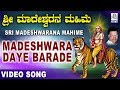 Download Madeshwara Daye Barade - Sri Madeshwarana Mahime - Kannada Album MP3 song and Music Video