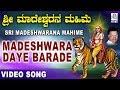 Download Madeshwara Daye Barade - Sri Madeshwarana Mahime - Kannada Album MP3 song and Music Video