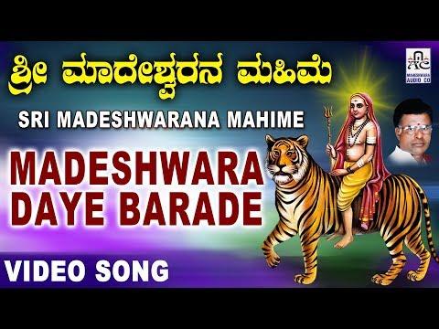 Madeshwara Daye Barade - Sri Madeshwarana Mahime - Kannada Album