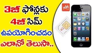 3జీ ఫోన్లకు 4జీ సిమ్ ఉపయోగించడం ఎలానో తెలుసా | How to Use 4G Sim in 3G Phone | YOYO TV