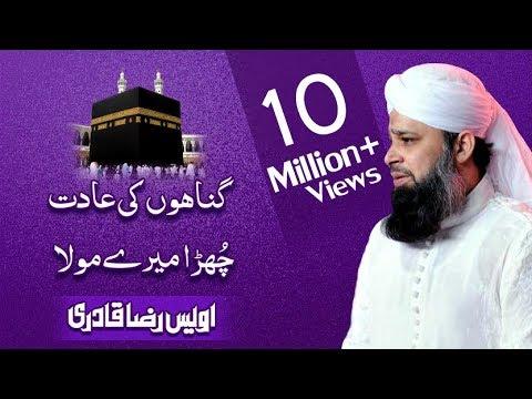 Gunahon Ki Adat Chura Mere Moula By Owais Raza Qadri -shaabe Inam Geotv 27 Ramadan 2010 video