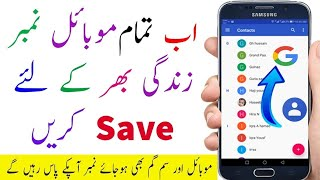 How to Download Any Video From Facebook And All Other Websites||Urdu info Tech