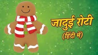 जादुई रोटी | Hindi Kahaniya With Moral For Children |Hindi Stories For Kids |Bedtime stories hindi