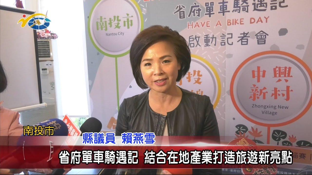 20210322 民議新聞 省府單車騎遇記 結合在地產業打造旅遊新亮點(縣議員 賴燕雪、張嘉哲)