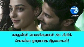 காதலில் பெண்களால் அடக்கிக் கொள்ள முடியாத ஆசைகள்! – Tamil TV