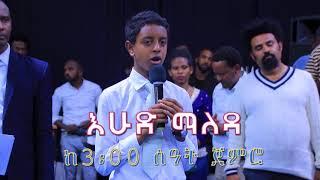 special prophetic  Program With Prophet Brook