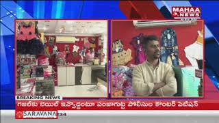 Lucky Draw at Jeevan Garments in Rajahmundry | GreatAndhra Shopping Carnival 2018 by Mahaa News