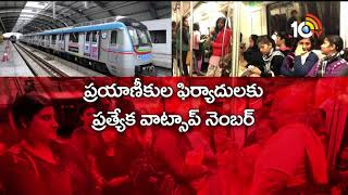 Enforcement Team Meets With LandT, Police Officers Over Metro Security | Hyderabad