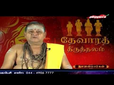 Nayanmars| Specialty of Periyapuranam - 60 |தேவாரத் திருத்தலம்