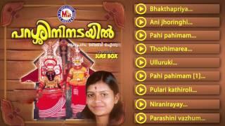 Dhanyam - Parasini Nadayil | Malayalam Devotional Album | Audio Jukebox