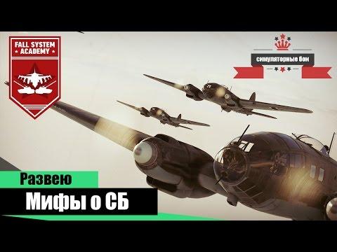 Мифы про СИМУЛЯТОРНЫЕ БОИ в War Thunder