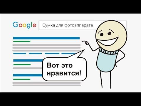 Google Adwords: Как написать объявление, на которое хочется кликнуть?