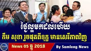 លោក កឹម សុខា ត្រូវបានដោះលែងវិញហើយ, Cambodia Hot News, Khmer News Today