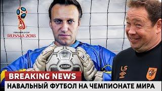 Навальный футбол на Чемпионате мира. Ломаные новости от 18.06.18