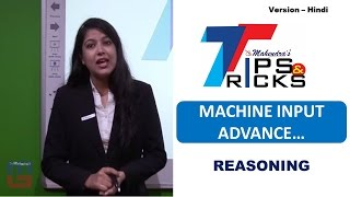 MUST WATCH SOLVE MACHINE INPUT IN 2 MINUTES HINDI VERSION BANKING RBI IBPS SBI