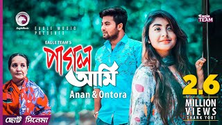 Pagol Ami | পাগল আমি | Chotto Cinema | Anan | Ontora | Bangla Short Film 2018