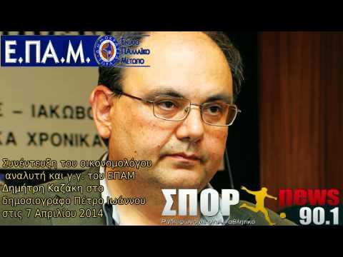 ΕΠΑΜ, Δ.Καζάκης στο SPORT NEWS 90.1 FM(Λάρισα), 7 Απρ 2014