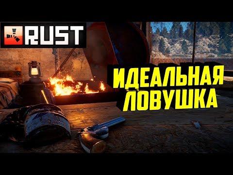 Rust - Идеальная Ловушка. Соло рейды. Выживание