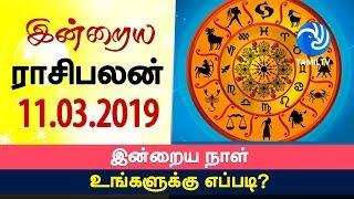 இன்றைய ராசி பலன் 11-03-2019 | Today Rasi Palan in Tamil | Today Horoscope | Tamil Astrology